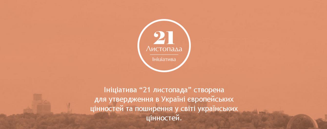 """Відомі українці запустили мультимедійний проект """"Чи перемогла Революція Гідності?"""