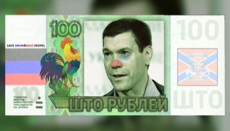 Керівники псевдореспублік хочуть провести на Донбасі грошову псевдореформу