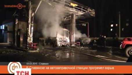 В Славянске на заправке взорвался автобус