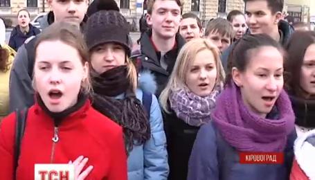 Школьники, студенты и прохожие спели Гимн Украины на центральной площади Кировограда