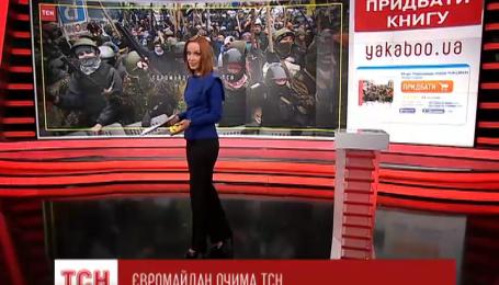 """В книжных магазинах Украины снова появится """"Евромайдан глазами ТСН"""""""