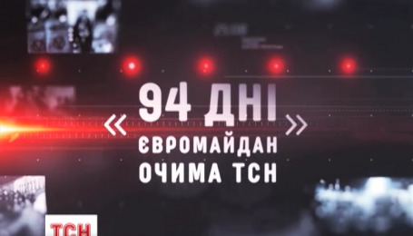 У книгарнях з'явився останній наклад книги «Євромайдан очима ТСН»