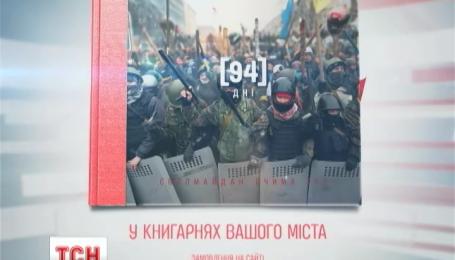 «Евромайдан глазами ТСН» снова в книжных магазинах