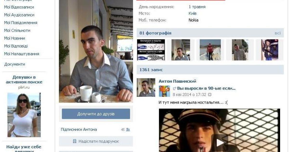 Фото зі сторінки в соцмережі Антона Пашинського