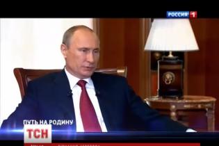 """Путін вирішив повернути Крим, щоб """"не кидати людей під каток націоналістів"""" і зізнався про спецоперації РФ"""