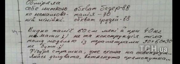 Лист Надії Савченко до рідних