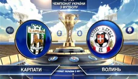 Карпати - Волинь - 0:2. Відео матчу