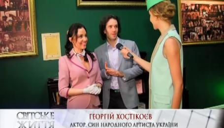 Георгий Хостикоев привык играть на одной сцене с женой