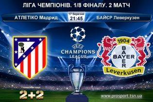 Ліга чемпіонів. Атлетіко - Байєр - 1:0 (3:2 по пенальті). Відео і статистика матчу