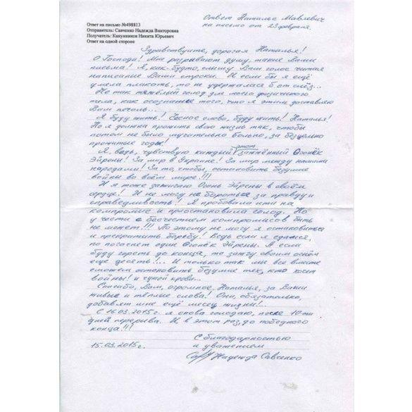 савченко лист голодування