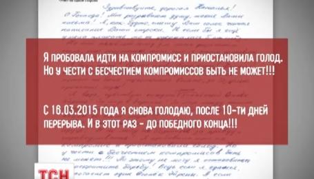 Надежда Савченко снова начала голодовку