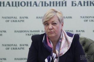 Гонтарева розповіла, коли скасують обмеження на дострокове зняття депозитів