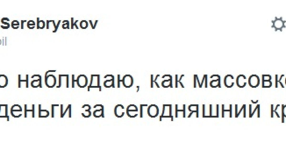 Соцмережі висміяли святкування річниці окупації Криму @ соцмережі