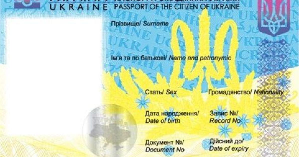 Кабмин с нового года собирается выдавать новые ID-карточки вместо внутренних паспортов
