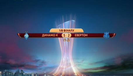 Динамо - Эвертон - 5:2. экспертная оценка