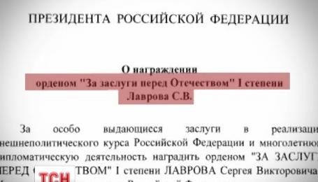 Путін подарував Лаврову орден на день народження