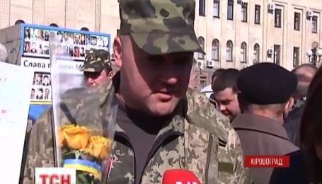 В Кировоград вернулись демобилизованные офицеры