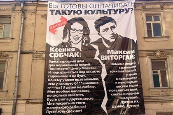 Ганебний банер Собчак Віторган
