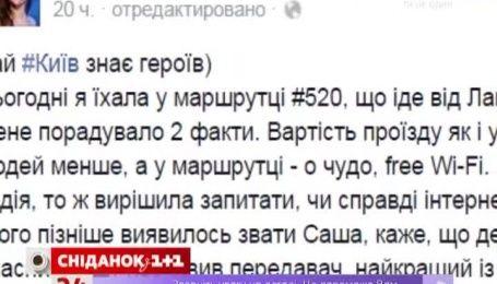 Київський водій маршрутки обладнав своє авто безкоштовним інтернетом