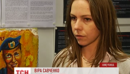 В берлинском Музее Стены открыли выставку о Надежде Савченко