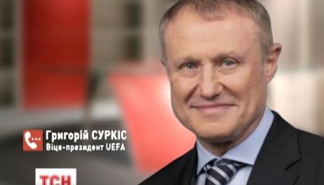 Григорій Суркіс переобраний у виконком УЄФА