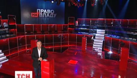 Сегодня в ток-шоу «Право на власть» будут говорить о громких отставках и показательных арестах