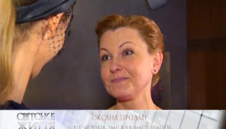 Оксана Продан не боїться контрастів у вбранні