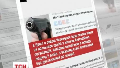 В Одессе совершено покушение на волонтера одной из благотворительных организаций