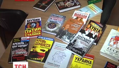 В Україні фільтруватимуть російські книжки
