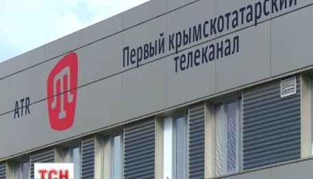Останній день працює єдиний у світі кримськотатарський телеканал АТР