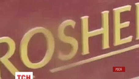 На фабрике Roshen в России проводят обыск