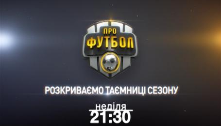 Профутбол анонс за 5 квітня: дивіться про виживання українських клубів та втікача Ежидіо