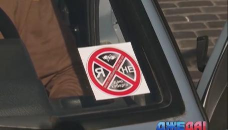 Активисты предлагают обозначить всех, кто не дает взяток, наклейками