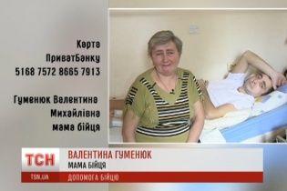 Бійцю Василю Гуменюку необхідна допомога