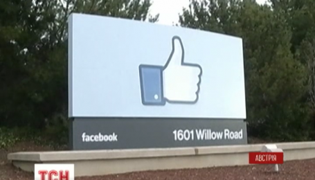 Віденські студенти судитимуться з Facebook