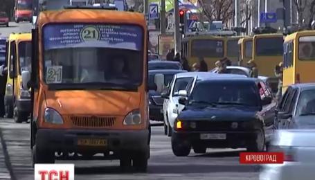 В Кировограде подешевел проезд в общественном транспорте