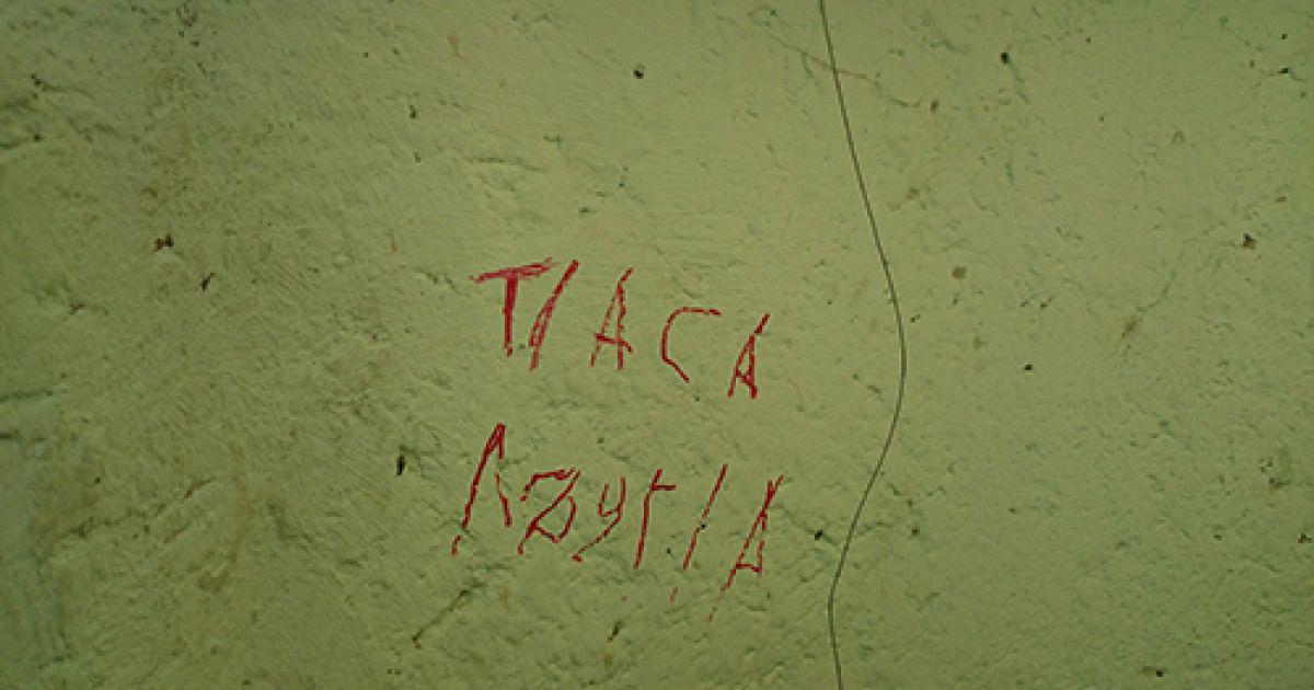 Хтось з дагестанських силовиків написав аварською мовою: «Вибачте». @ Новая газета