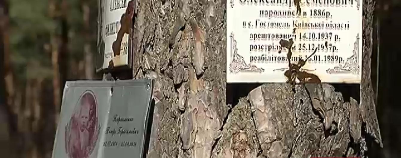 Возле Киева почтили тысячи жертв Катынской трагедии