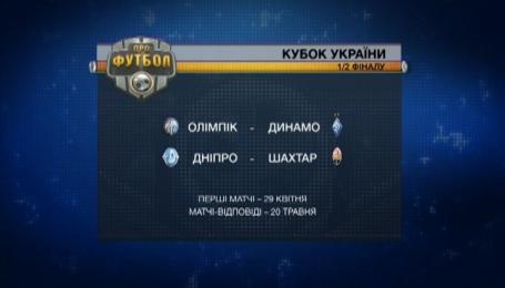 Почему в полуфинале Кубка Украины развели Динамо и Шахтер