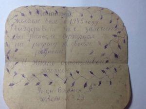 Дивовижна історія, або Лист фронтовику з 1945-го