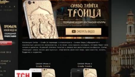 Россияне выпустили новый золотой телефон с изображением рублевской иконы