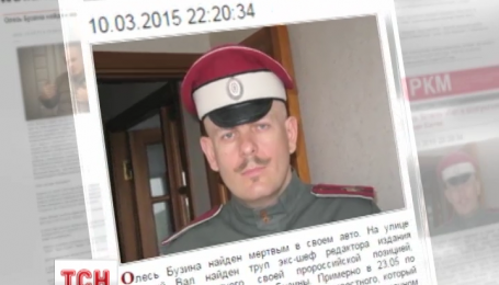 """Примечательно, что более чем за месяц до гибели Бузины, журналиста уже """"похоронили"""""""