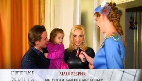 Двухлетняя дочь Лилии Ребрик уже знакома с актерскими секретами