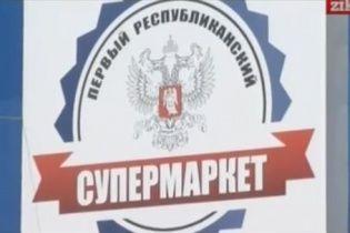 На Донбассе супермаркеты известных бизнесменов наживаются на гуманитарной катастрофе