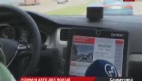 """У Словаччині """"розумні"""" машини визначатимуть крадені авто"""