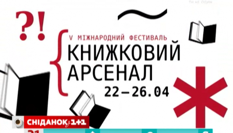 Международный фестиваль «Книжный арсенал» стартует 22 апреля