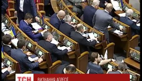 Верховна Рада проголосувала за відсіч збройній агресії РФ