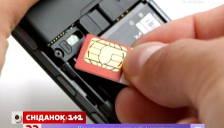 Украинцев хотят заставить покупать карточки мобильной связи по паспорту