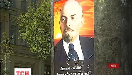 В Киеве 13 пенсионеров и два молодых коммуниста отметили день рождения Ленина