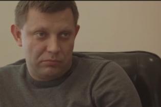 """Захарченко звинуватив Америку в тому, що люди в """"ДНР"""" живуть гірше, ніж в Україні"""